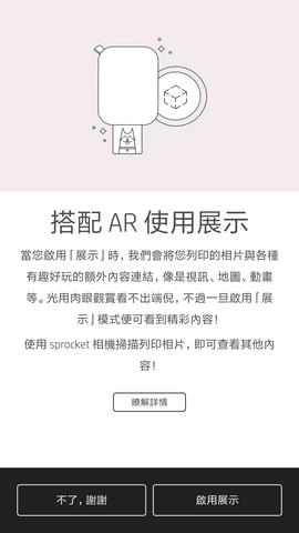 "HP Sprocket口袋相印機:相片隨手印、隨手貼、分享列印、AR""動""相片 - 28"